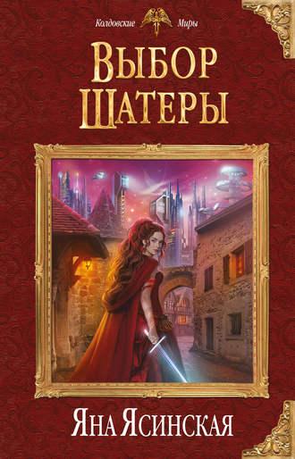 Яна Ясинская, Выбор Шатеры