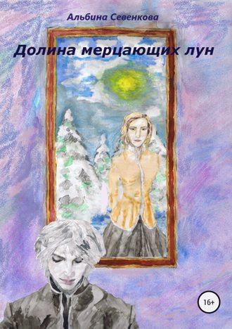Альбина Севенкова, Долина мерцающих лун
