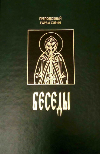 преподобный Ефрем Сирин, Беседы (сборник)