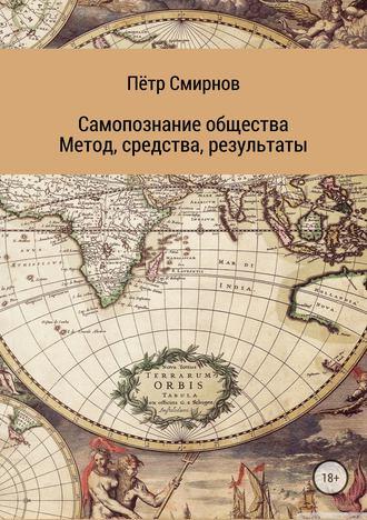 Пётр Смирнов, Самопознание общества. Метод, средства, результаты