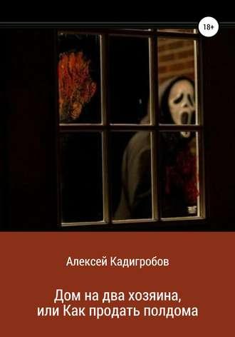 Алексей Кадигробов, Дом на два хозяина, или Как продать полдома