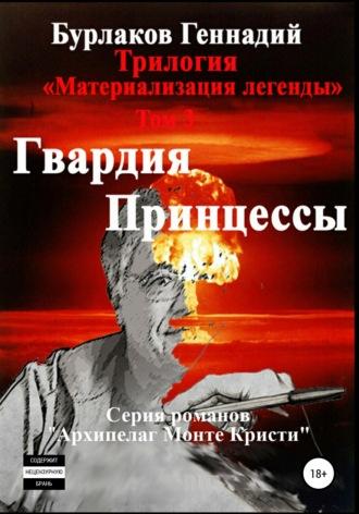 Геннадий Бурлаков, Гвардия принцессы. Трилогия «Материализация легенды». Том 3