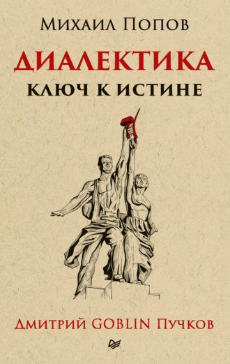 Михаил Попов, Диалектика. Ключ к истине