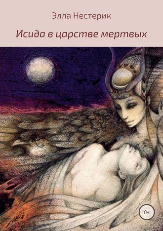 Элла Нестерик, Исида в царстве мертвых