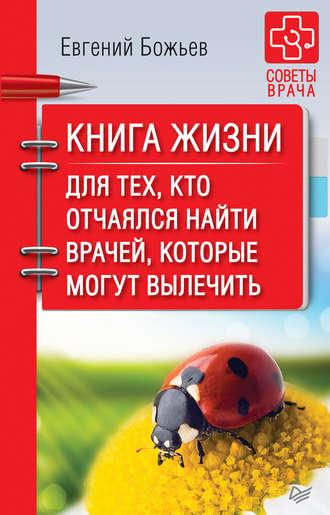 Евгений Божьев, Книга жизни. Для тех, кто отчаялся найти врачей, которые могут вылечить