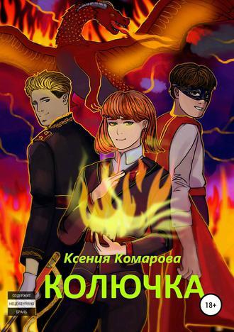 Ксения Комарова, Колючка
