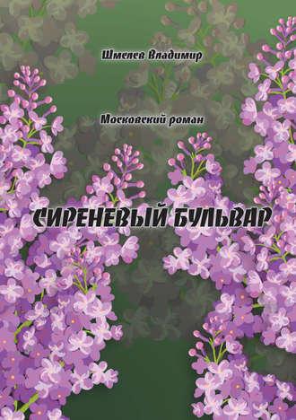 Владимир Шмелев, Сиреневый бульвар. Московский роман