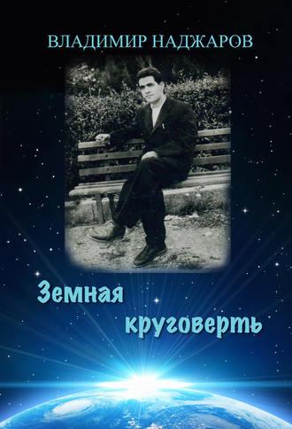 Владимир Наджаров, Земная круговерть