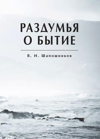 Вениамин Шапошников, Раздумья о бытие