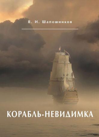 Вениамин Шапошников, Корабль-невидимка