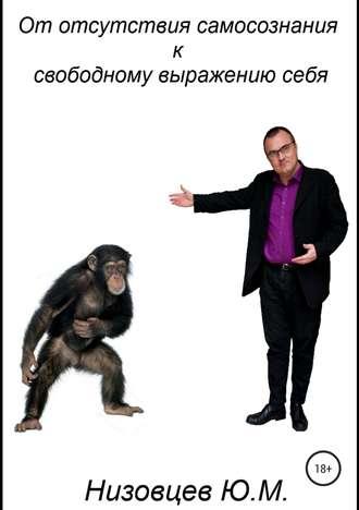 Юрий Низовцев, От отсутствия самосознания к свободному выражению себя