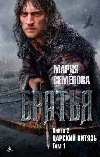 Мария Семёнова, Царский витязь. Том 1