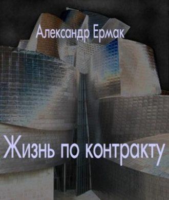 Александр Ермак, Жизнь по контракту