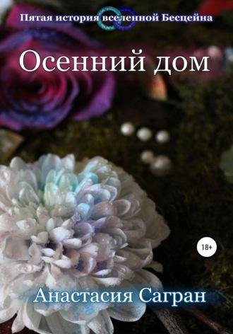 Анастасия Сагран, Осенний дом