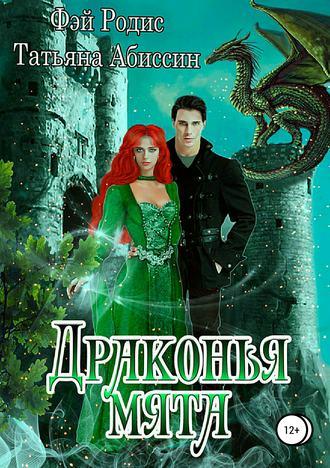 Татьяна Абиссин, Драконья мята
