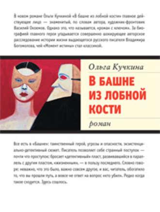 Ольга Кучкина, В башне из лобной кости
