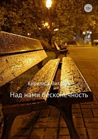 Виталий Кириллов, Над нами бесконечность
