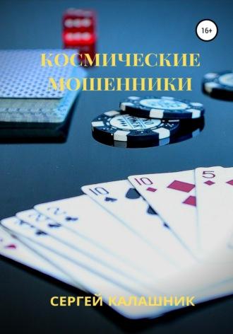 Сергей Калашник, Космические мошенники