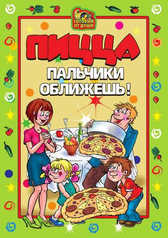 Светлана Дубровская, Пицца. Пальчики оближешь
