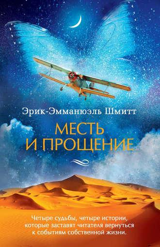 Эрик-Эмманюэль Шмитт, Месть и прощение (сборник)