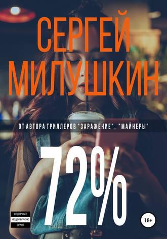 Сергей Милушкин, 72%