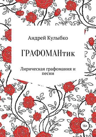 Андрей Кулыбко, Графомантик