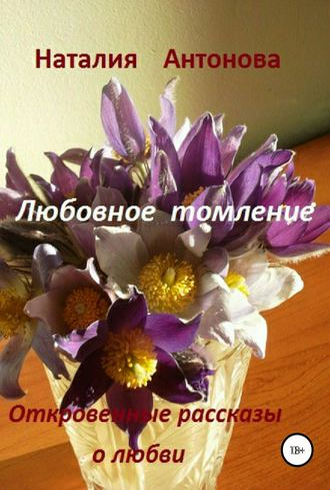 Наталия Антонова, Любовное томление
