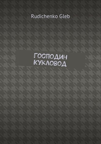 Gleb Rudichenko, Господин Кукловод