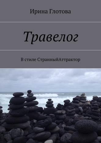 Ирина Глотова, Травелог. Встиле СтранныйАттрактор