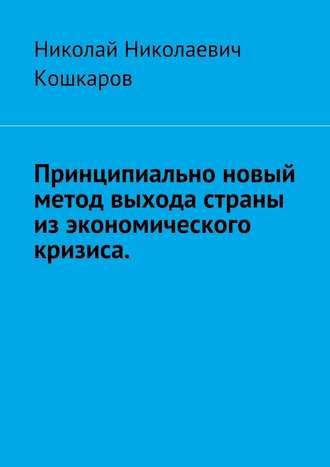 Николай Кошкаров, Принципиально новый метод выхода страны из экономического кризиса