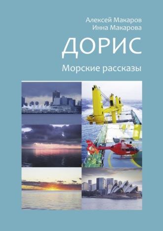 Алексей Макаров, Дорис. Морские рассказы