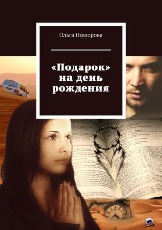 Ольга Невзорова, «Подарок» на день рождения