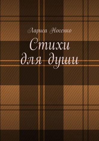 Лариса Носенко, Стихи для души