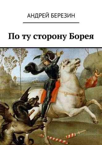 Андрей Березин, По ту сторону Борея