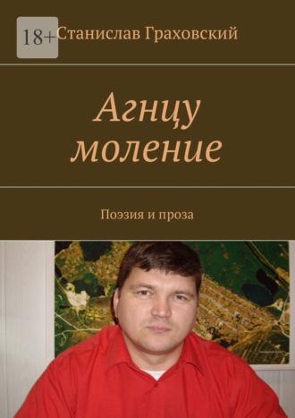 Станислав Граховский, Агнцу моление. Поэзия ипроза
