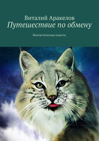 Виталий Аракелов, Путешествие пообмену. Фантастическая повесть