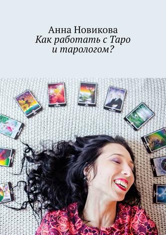 Анна Новикова, Как работать сТаро итарологом?