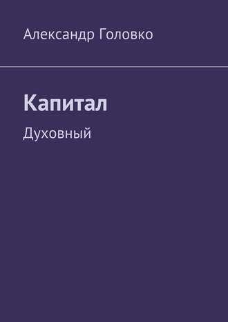 Александр Головко, Капитал. Духовный
