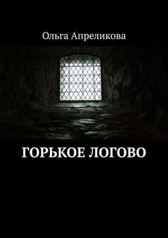 Ольга Апреликова, Горькое логово. Очень маленькое созвездие –1