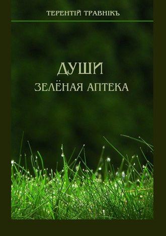 Терентiй Травнiкъ, Души зелёная аптека