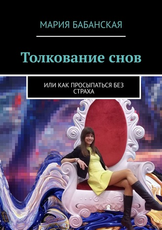 Мария Бабанская, Толкование снов. Или как просыпаться без страха