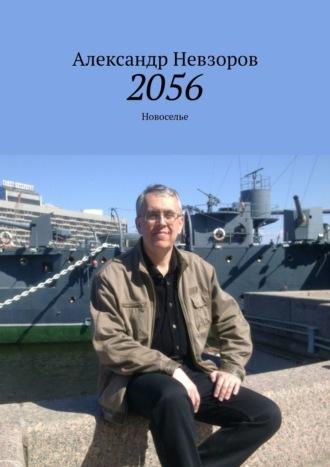 Александр Невзоров, 2056. Новоселье