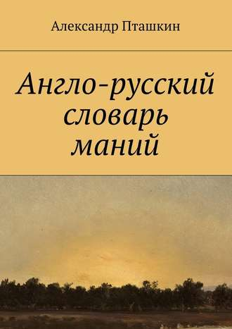 Александр Пташкин, Англо-русский словарь маний