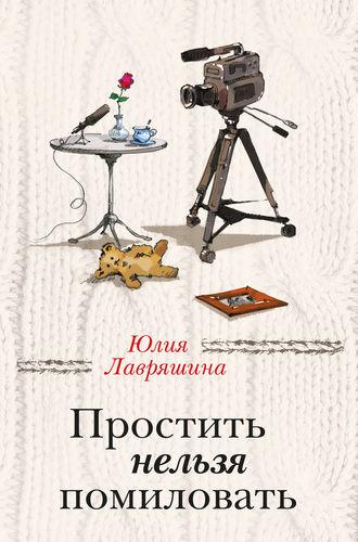 Юлия Лавряшина, Простить нельзя помиловать (сборник)