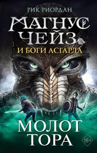 Рик Риордан, Магнус Чейз и боги Асгарда. Книга 2. Молот Тора