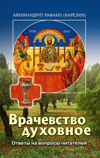 архимандрит Рафаил Карелин, Врачевство духовное. Ответы на вопросы читателей