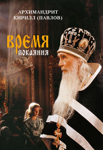 архимандрит Кирилл (Павлов), Время покаяния
