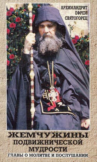 архимандрит Ефрем Святогорец, Жемчужины подвижнической мудрости. Главы о молитве и послушании
