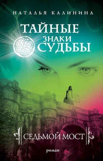 Наталья Калинина, Седьмой мост