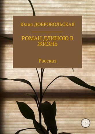 Юлия Добровольская, Роман длиною в жизнь